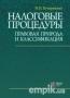Налоговые процедуры: правовая природа и классификация. Монография (259808)