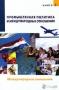 Промышленная политика и международные отношения. В 2 книгах. Книга 2. Международные отношения Коллектив авторов