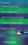 Обязательное страхование автогражданской ответственности: Вопросы и ответы: Выпуск 1 Дедиков С.В.