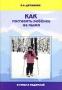 Как поставить ребенка на лыжи Б. Л. Дружинин