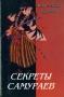 Ратти О. Секреты самураев. Боевые искусства феодальной Японии