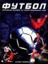Гиффорд К. Футбол:Наглядное пособие по самой популярной игре