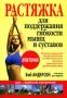 Растяжка для поддержания гибкости мышц и суставов Боб Андерсон