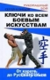Ключи ко всем боевым искусствам. От карате до Русского стиля рукопашного боя (287931)