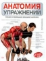 Анатомия упражнений: Тренер и помощник в ваших за (252379)