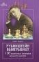 Рубинштейн выигрывает. 100 шахматных шедевров великого маэстро Г. Кмох