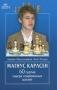 Магнус Карлсен. 60 партий лидера современных шахмат Адриан Михальчишин, Олег Стецко