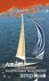 Спортивная подготовка яхтсмена (132825)