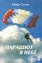 Парашют в небе Роберт Силин