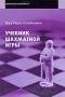 Учебник шахматной игры Хосу Рауль Капабланка