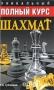 Уникальный полный курс шахмат (284145)