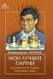Мои лучшие партии. Шахматная исповедь чемпиона мира Вишванатан Ананд