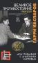 Великое противостояние. Мои поединки с Анатолием Карповым. 1988-2009 Гарри Каспаров