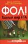 Фол! Тайный мир FIFA. Книга, которую пытались запретить (233166)