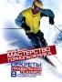 Мастерство горнолыжника. Секреты правильной техники Рон Ле Мастер
