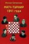 Матч-турнир 1941 года Ботвинник И.
