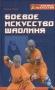 Боевое искусство Шаолиня: история, теория и практика Петров М.