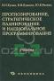 Прогнозирование, стратегическое планирование и национальное программирование (+ CD) Б. Н. Кузык, В. И. Кушлин, Ю. В. Яковец