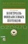 Контроль финансовых потоков (+ CD-ROM) А. З. Селезнев