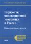 Горизонты инновационной экономики в России: Право, институты, модели Макаров В.Л.