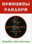 Принципы рандори. Путь непринужденного лидерства Дэвид Баум, Джим Хассингер