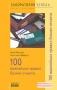 100 важнейших правил бизнес-этикета Анке Квитшау, Христина Таберниг