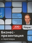 Бизнес-презентация и переговоры. Подготовка и проведение. 200 рекомендаций (+ CD) Сергей Ребрик
