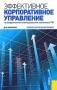 Эффективное корпоративное управление (на современном этапе развития экономики РФ) Д. М. Михайлов