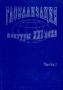Глобализация: контуры XXI века. Ч.1-3 Игрицкий Ю.И. (Ред.)