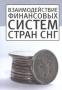 Взаимодействие финансовых систем стран СНГ