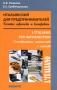 Итальянский для предпринимателей. Деловая переписка и контракты / L`Italiano per imprenditori. Corrispondenza commerciale e cont