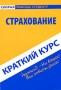 Страхование. Краткий курс Ю. Е. Короткова, Г. В. Жирова