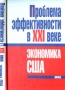 Проблема эффективности в ХХI в.: экономика США Марцинкевич В.И.