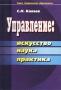 Управление: искусство, наука, практика С. Н. Князев
