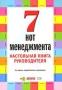 7 нот менеджмента. Настольная книга руководителя