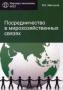В. Б. Мантусов Посредничество в мирохозяйственных связях. Сущность, современные методы и формы