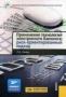 Л. В. Лямин Применение технологий электронного банкинга: риск-ориентированный подход