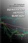 Карбовский В.Ф. Оценка рисков на рынке облигаций