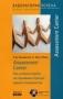 К. Д. Лециевский, К. Ферч-Ревер Assessment Center. Как успешно пройти тестирование в центре оценки специалистов