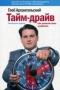 Г. А. Архангельский Тайм-драйв: как успевать жить и работать