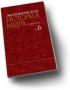 М. В. Конотопов Экономическая история мира: в 6 томах. Том 6