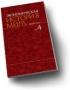 М. В. Конотопов Экономическая история мира: в 6 томах. Том 4
