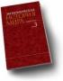 М. В. Конотопов Экономическая история мира: в 6 томах. Том 3