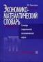 Экономико-математический словарь. 5-е изд