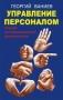 Г. М. Ваниев Управление персоналом. Теория организационной деятельности