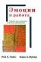 Эмоции и работа. Теории, исследования и методы применения.  Рой Л. Пэйн. Поколение