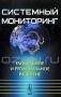 Системный мониторинг: Глобальное и региональное развитие Коллектив авторов (под ред.)