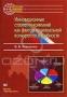 Инновационные стратегии компаний как фактор национальной конкурентоспособности В. В. Алексенко
