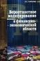 Вероятностное моделирование в финансово-экономической области Л. Г. Лабскер