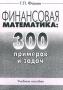 Финансовая математика: 300 примеров и задач. Учебное пособие Г. П. Фомин